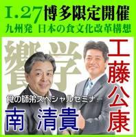 響学〜志で成功するメソッド〜工藤公康×南清貴×新納昭秀